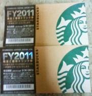 2011sutaba20110624.jpg
