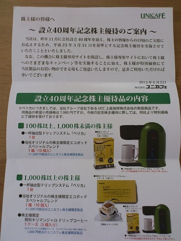20130531unicafe.JPG