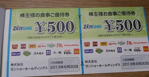 2013zensyo.JPG